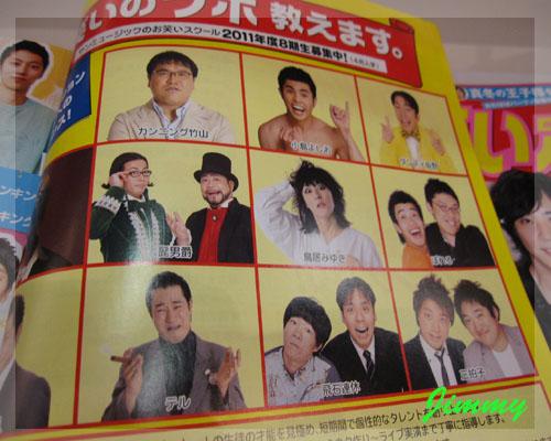 日本搞笑藝人雜誌.jpg