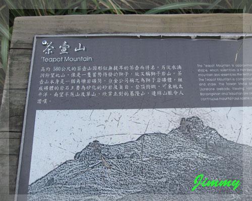 茶壺山說明圖.jpg
