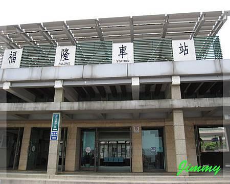 福隆車站.jpg