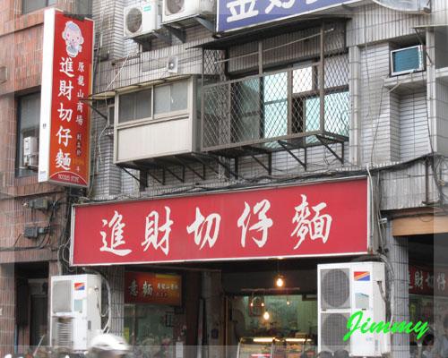 知名老店.jpg