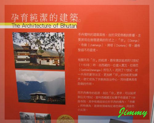 不丹建築說明看板.jpg
