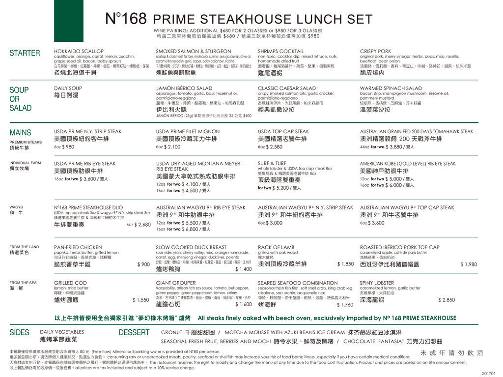 2017-168牛排館LunchMenu.jpg