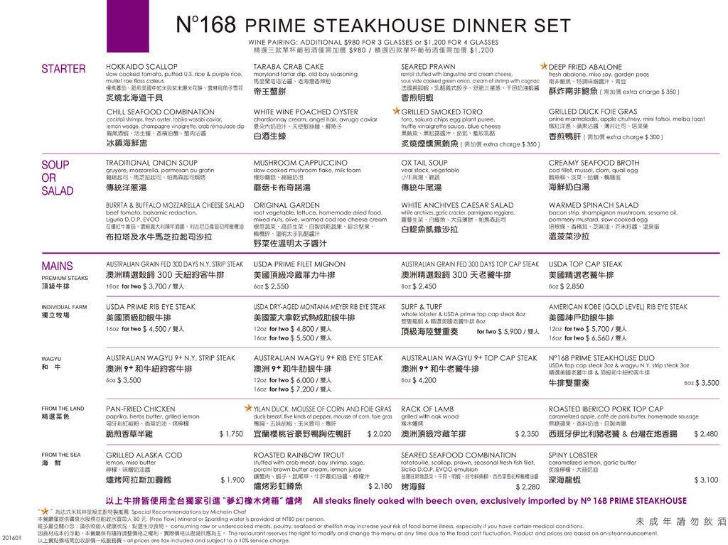 2016-168牛排館-Dinner Menu-1.jpg