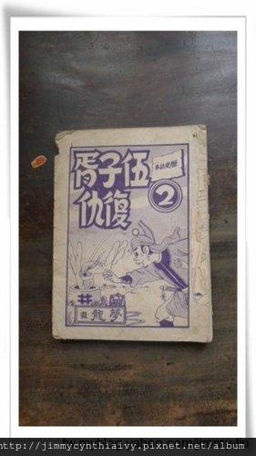 早期漫畫書15.jpg
