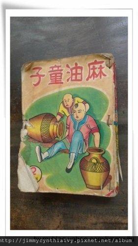早期漫畫書20.jpg