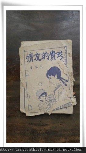 早期漫畫書21.jpg