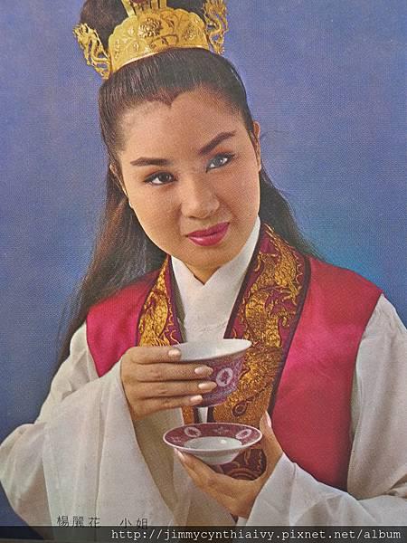 楊麗花 - 賀年卡(P04438).JPG