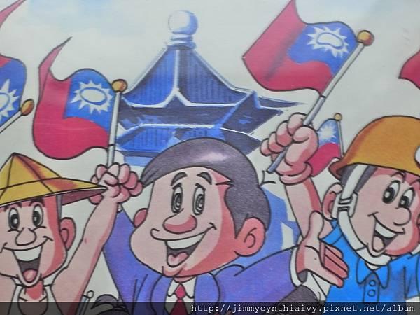 早期台灣省政府新聞處宣傳單p05058