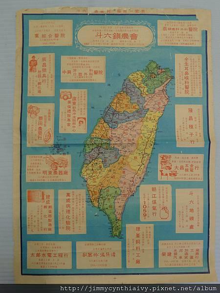 早期老斗六鎮農會印的台灣地圖(廣告電話四碼)p05028