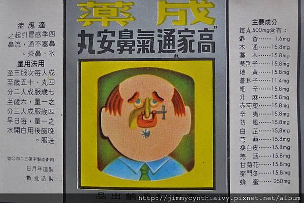 台南-老字號<高泰和藥鋪> 懷舊老商標(p09907)