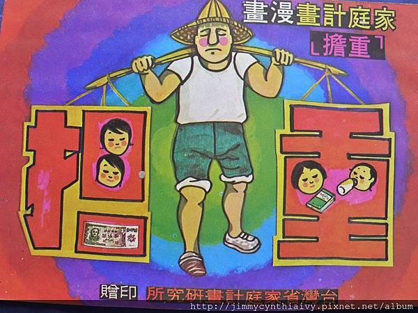 台灣早期家庭計畫漫畫p05518,