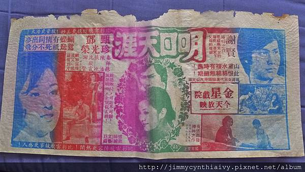 台灣早期電影廣告紙 p6088.JPG