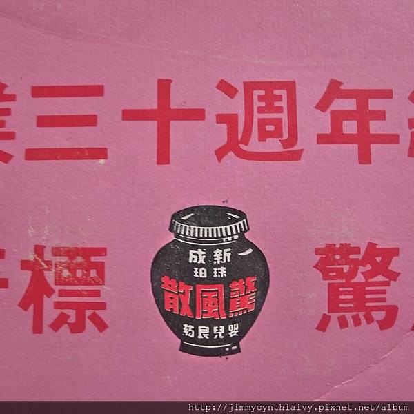 黑矸標驚風散杯組 P006618 (2)