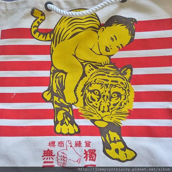 早期帆布袋 -.明通愛兒菜P00485 (2)