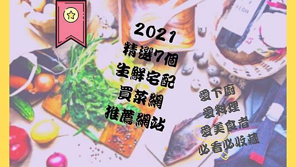 2021 精選7個 生鮮宅配 買菜網 推薦網站 的複本.jpg