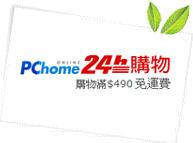buy-pchome.jpg