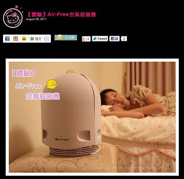 airfree_kiki