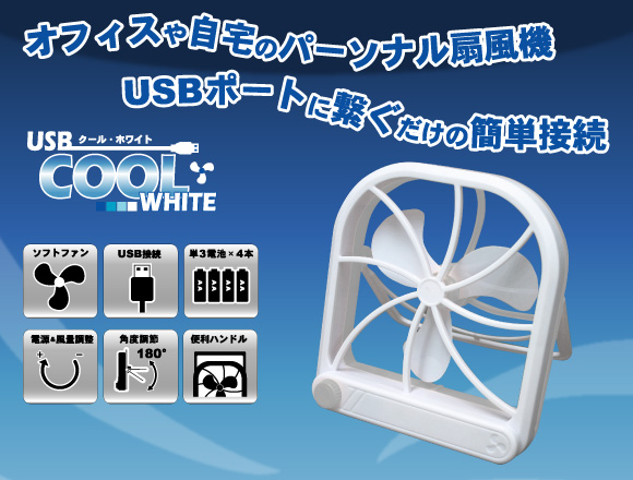 top_USBCOOLWH.jpg