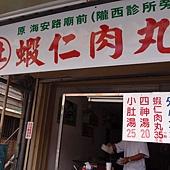 杜-蝦仁肉圓 (1)