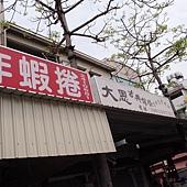 海安路炸蝦捲 (5)