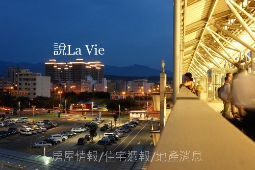 竹北建築之旅09:美麗高鐵站04:說La Vie爭輝!.JPG