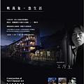 富旺國際開發「愛凡斯」2011-03-15 03.jpg
