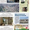 鴻柏建設「鴻馥」68報紙稿.jpg