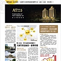 富旺國際開發「愛凡斯」2011-03-15 02.jpg