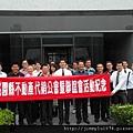 [竹北] 建築同業參訪新業建設「A Plus」2011-05-20 11.jpg