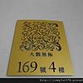 [竹北] 春福建設「大觀無極」 2011-06-10 058.jpg