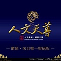 [竹北] 宏家建設「人文天尊」2011-07-11 14.jpg