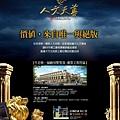 [竹北] 宏家建設「人文天尊」2011-07-11 15.jpg