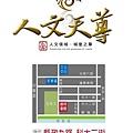 [竹北] 宏家建設「人文天尊」2011-07-11 17.jpg