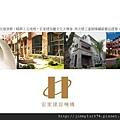 [竹北] 宏家建設「人文天尊」2011-07-11 18.jpg