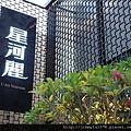 [新竹] 星碩建設「星河麗」2011-07-11 03.jpg