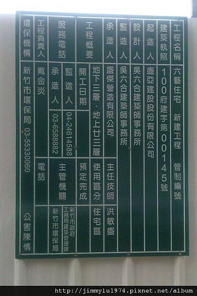 [新竹] 盛亞建設「富宇六藝」基地施工 2011-07-12 03.jpg