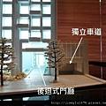 [新竹] 喬立建設「悅容」2011-07-21 009.jpg
