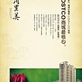 [新竹] 富宇建設「夏川里美」2011-08-03 11.jpg