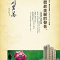 [新竹] 富宇建設「夏川里美」2011-08-03 12.jpg