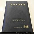 [竹北] 富廣開發「景泰然」2011-03-23.JPG