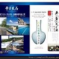 [新竹] 惠台建設「帝景磐石」2011-08-17 25.jpg