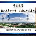 [新竹] 惠台建設「帝景磐石」2011-08-17 26.jpg