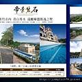 [新竹] 惠台建設「帝景磐石」2011-08-17 27.jpg