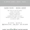 [新竹] 惠台建設「帝景磐石」2011-08-17 28.jpg