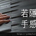 [新竹] 雄基建設「品墅」2011-08-26 04.jpg