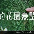 [新竹] 雄基建設「品墅」2011-08-26 05.jpg