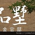 [新竹] 雄基建設「品墅」2011-08-26 06.jpg