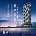 [竹北] 總太地產「雍河」2011-09-05 02.jpg