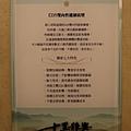 [新竹] 鴻築建設「霞飛苑」2011-09-13 049.jpg