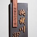 [竹北] 元啟建設「映樸川」2011-09-03 041.jpg